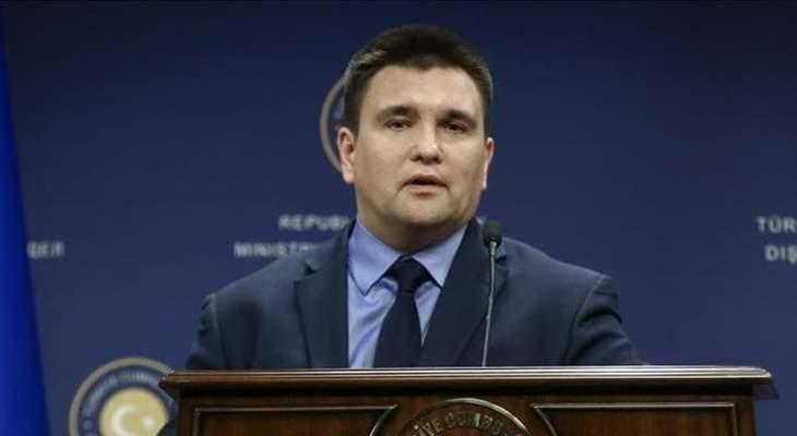 وزير الخارجية الأوكراني يقدم استقالته
