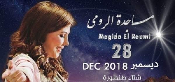 وفد لبناني يتوجه إلى السعودية لحضور حفل ماجدة الرومي