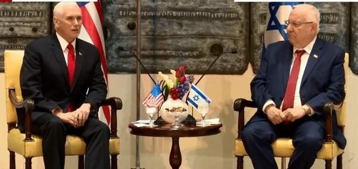 بنس للرئيس الإسرائيلي: نحن معكم ضد الإرهاب وضد إيران