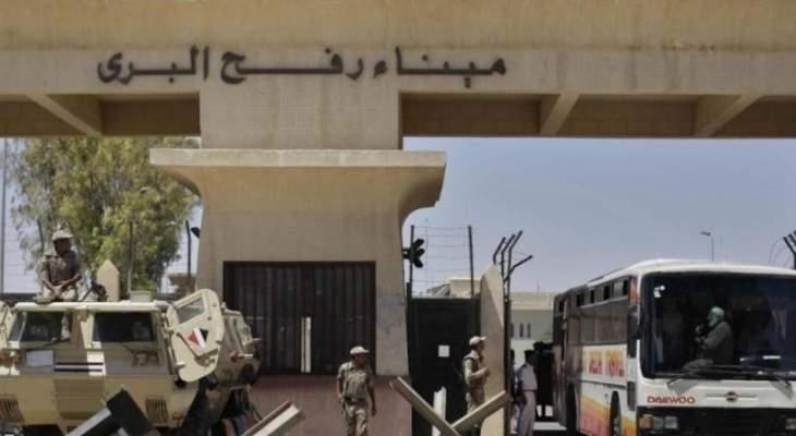 السلطات المصرية قررت تمديد فتح معبر رفح البري لنحو شهرين إضافيين