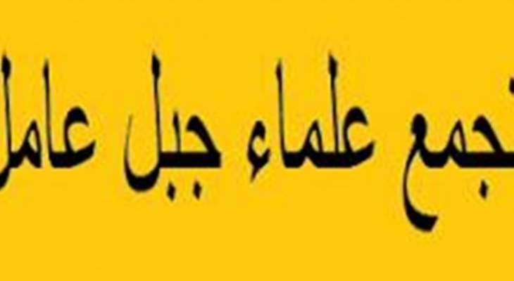 """تجمع علماء جبل عامل: """"حزب الله"""" ضنين وحريص على البلد ومصالحه"""