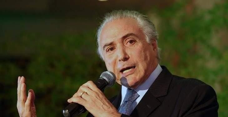 القضاء البرازيلي يأمر بإطلاق سراح الرئيس السابق ميشال تامر