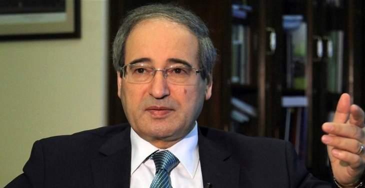 المقداد: نضال سوريا ضد الإرهاب لن يتوقف ولقاءات ظريف عكست تطابق وجهات نظرنا مع إيران