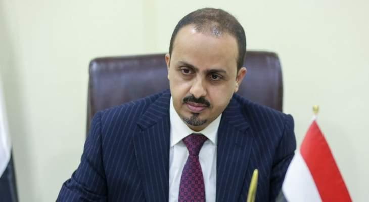 وزير اعلام اليمن: الدعم الأممي للحوثيين استهتار خطير بأرواح اليمنيين