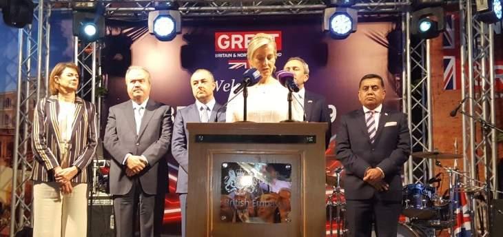 الأميرة صوفي اختتمت زيارتها إلى لبنان بحضور حفل عيد ميلاد الملكة إليزابيث