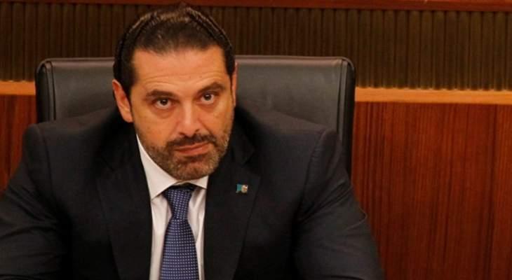 رويترز: الحريري سيكون في باريس يوم السبت ثم سيذهب إلى بيروت