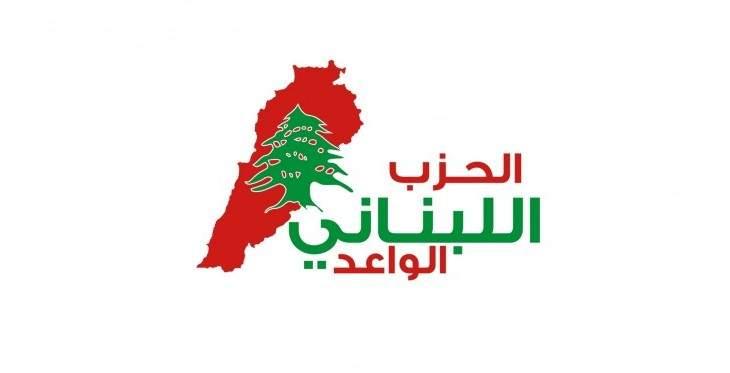 الحزب اللبناني الواعد: لولا المقاومة لكانت أرض الجنوب عرضة للاغتصاب