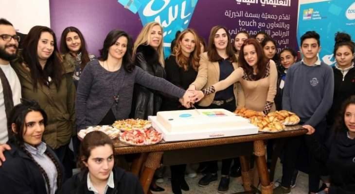 """شركة """"تاتش"""" تجدد التعاون مع جمعية بسمة بعد نجاح برنامج المدرسة الليلية"""