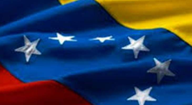 المالية الأميركية: الولايات المتحدة وسعت العقوبات ضد فنزويلا