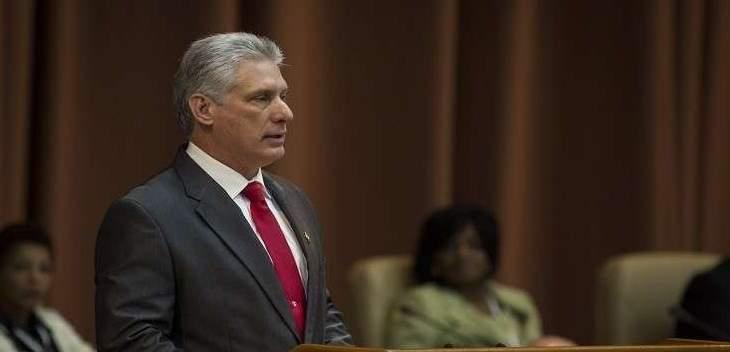 الرئيس الكوبي ردا على عقوبات أميركا: لا نستسلم ولا أحد يستطيع نزعنا من وطننا