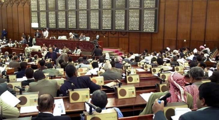 مجلس النواب اليمني ينعقد خلال 48 ساعة في حضرموت لاختيار هيئة رئاسته