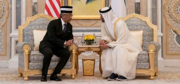 ملك ماليزيا وولي عهد أبوظبي استعرضا بمجالات التعاون وسبل دعمها وتطويرها
