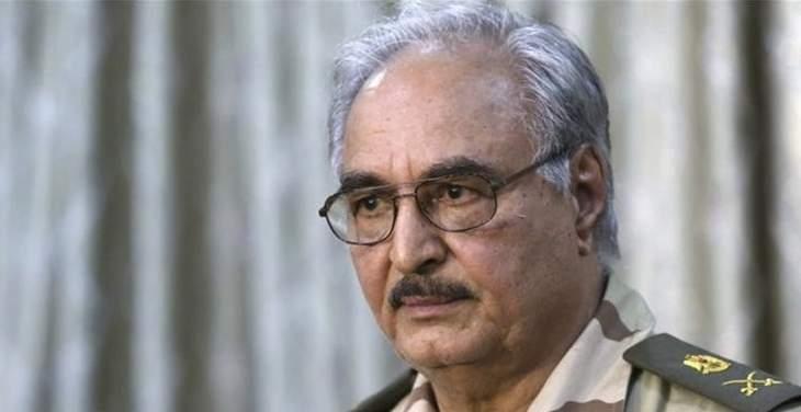 حفتر: غسان سلامة يُواصل الإدلاء بتصريحات غير مسؤولة