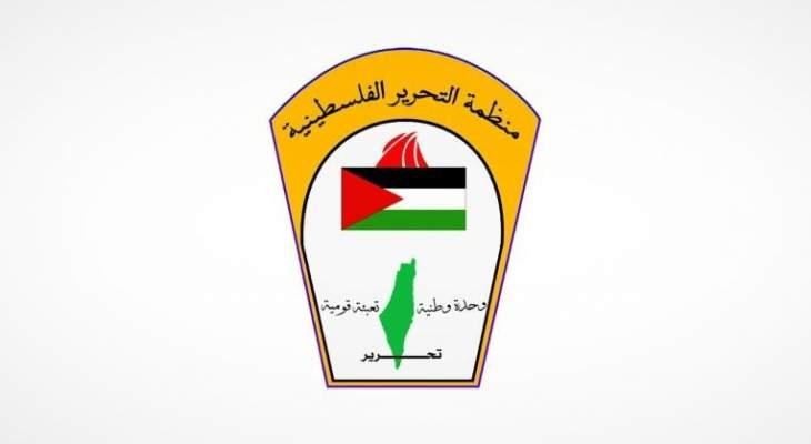 منظمة التحرير: مستعدون للقاء عاجل مع الجهات اللبنانية لوضع خطة مواجهة خطر التوطين