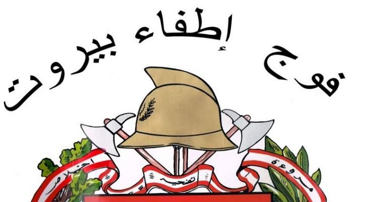 فوج اطفاء بيروت يرفع جهوزية عناصره خلال الاعياد او بسبب تداعيات الأحوال الجوية