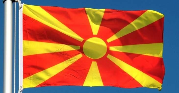 الحكومة المقدونية: اتفاق تغيير اسم مقدونيا دخل حيز التطبيق