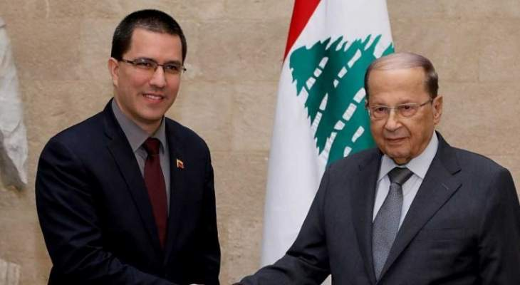 الرئيس عون عرض مع وزير خارجية فنزويلا العلاقات الثنائية