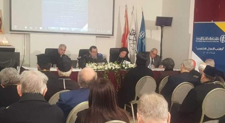 ندوة لاهوتية لمجلس كنائس الشرق الأوسط لمناسبة أسبوع الوحدة في العطشانة