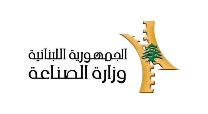 """وزارة الصناعة تبلغت قرار مجلس الشورى حول ترخيص """"إسمنت الأرز"""": نستهجن التأخر المريب بإبلاغنا"""