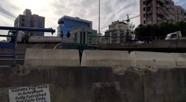بلدية بيروت: نعمل على رفع الخطر الواقع على جزء من  جسر الهراوي