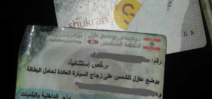 مفرزة سير صيدا توقف شخصا بجرم تزوير رخصة حاجب للرؤية