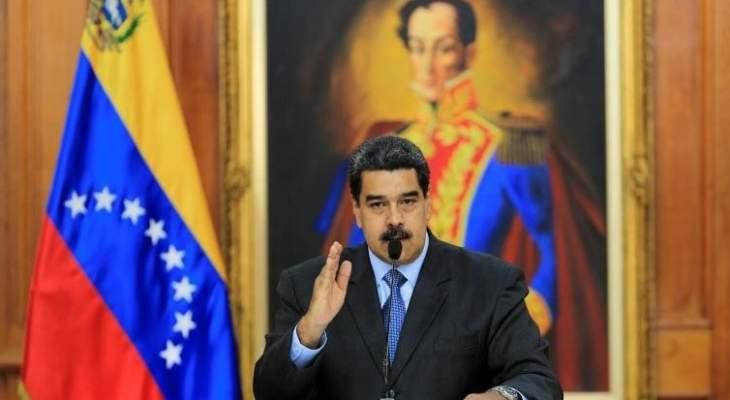 مادورو يدعو إلى انتخابات مبكرة للجمعية الوطنية التي تسيطر عليها المعارضة