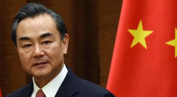 وزير الخارجية الصيني: لا بد من الحكمة لحل الخلافات التجارية مع أميركا