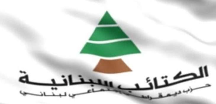 مصادر الكتائب للجمهورية: سنشارك بلقاء بكركي من موقعنا المعارض