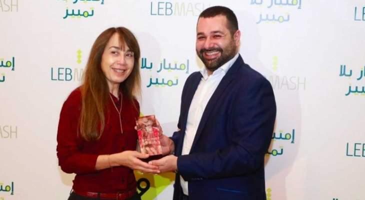 """""""LebMASH"""" تمنح جائزتها السنوية إلى رئيسة الجمعية اللبنانية لعلم النفس"""