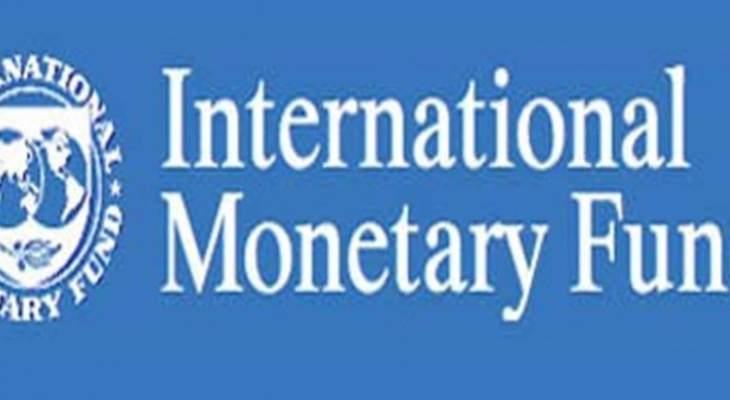 صندوق النقد الدولي: تركيا لم تتصل بصندوق النقد لطلب مساعدة مالية