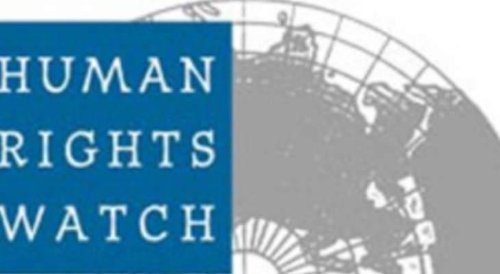 رايتس ووتش: الحكومة المصرية تقود أسوأ أزمة حقوقية منذ عقود