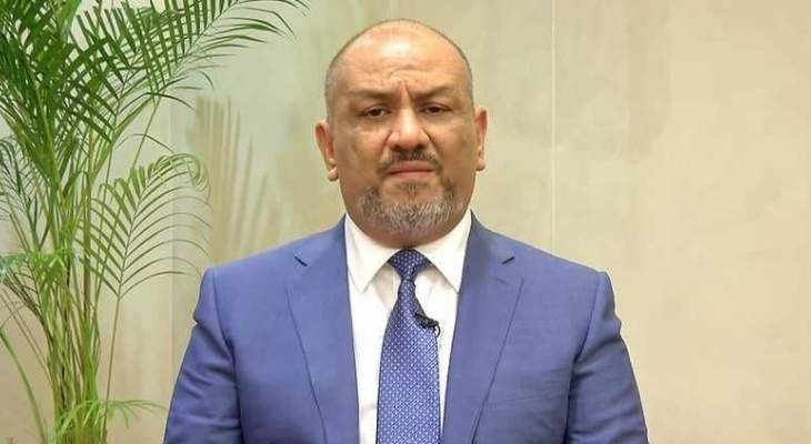 وزير خارجية اليمن يدعو إلى استنفاذ كل فرص السلام بعد 4 سنوات من الحرب