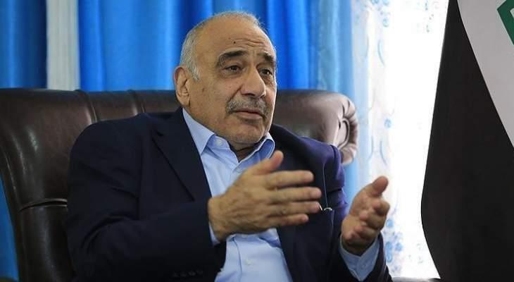 عبد المهدي: العراق يرفض أي أي قواعد عسكرية على أراضيه
