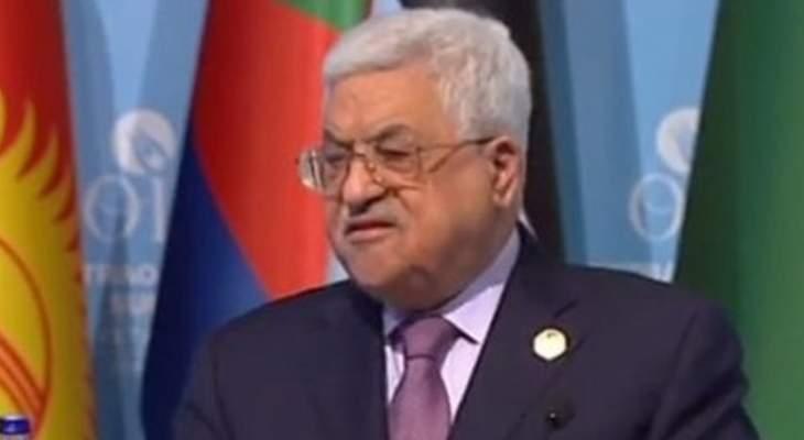 مصادر للحياة: عباس سيدعو لتحويل خطابه في إسطنبول إلى قرارات