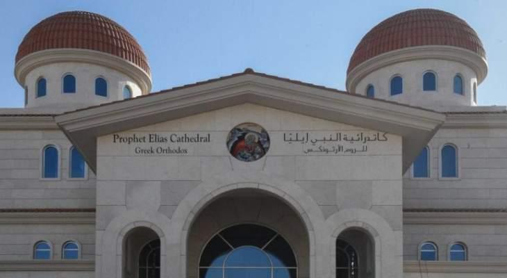 البطريرك يوحنا العاشر ترأس قداسا في كاتدرائية النبي ايليا في ابو ظبي