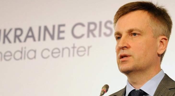 رئيس سابق لجهاز الأمن ألاوكراني يترشح للانتخابات الرئاسية