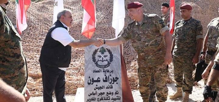 قائد الجيش رعى حفل وضع حجر الأساس لثكنة فوج المغاوير في مزيارة