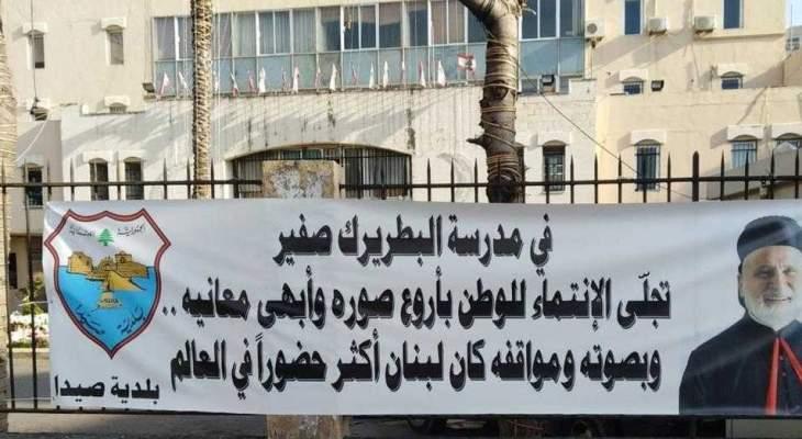 بلدية صيدا رفعت لافتات وداع  للبطريرك صفير في يوم تشييعه
