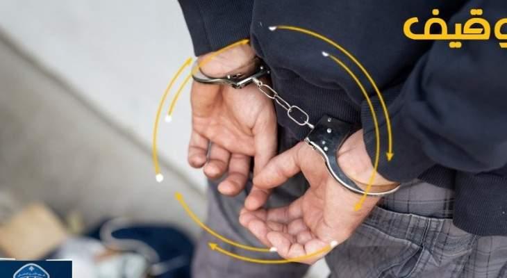 قوى الأمن: توقيف 100 ومطلوبَين أمس وضبط 1122 مخالفة سرعة زائدة