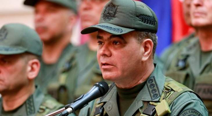 وزير الدفاع الفنزويلي للولايات المتحدة: نرفض العنف ونحترم حقوق الإنسان