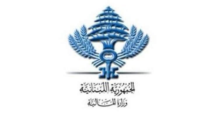 المالية اكملت امس إصداراتها الاسبوعية لسندات الخزينة بالعملة اللبنانية