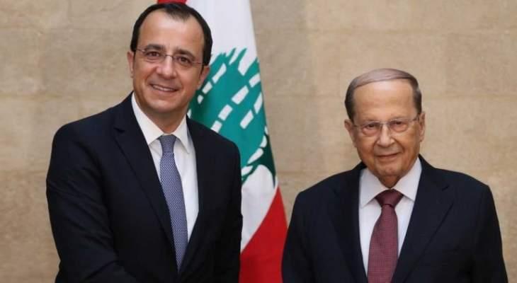 الرئيس عون التقى وزير خارجية قبرص: لمساعدة لبنان على اعادة النازحين الى المناطق الآمنة بسوريا