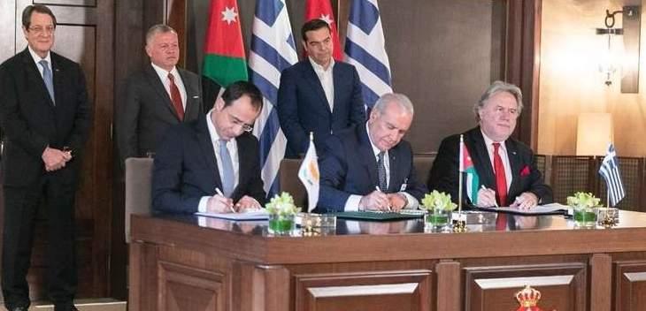 توقيع اتفاق لتوسيع التعاون بين الأردن وقبرص واليونان