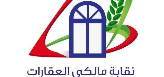 نقابة المالكين: نبارك للمالكين صدور مراسيم اللجان عملا بقانون الإيجارات