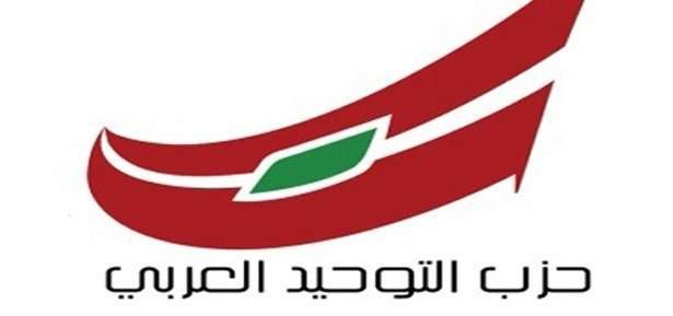 حزب التوحيد العربي يعلن عن مرشحيه في مختلف المناطق