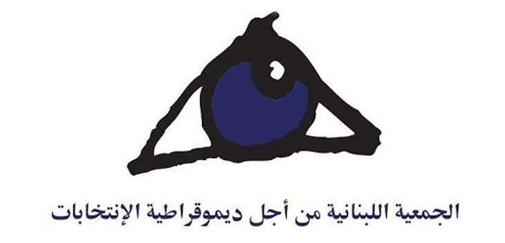 الجمعية اللبنانية من أجل ديمقراطية الانتخابات أعلنت بدء تحضيراتها لمراقبة العملية الانتخابية بطرابلس