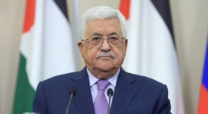 عباس: أمامنا مهمات كثيرة أولها صفقة العصر والتي اعتقد أنه لم يبق شيء منها