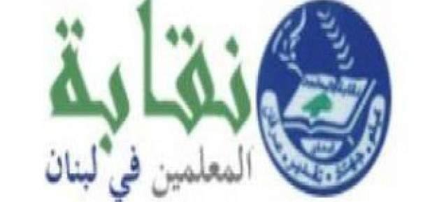 نقابة المعلمين:سنتقدم بإخبارين عن تخلف المدارس عن تسديد رسوم استحقت عليها