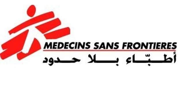 منظمة أطباء بلا حدود تعلق جميع برامجها بمحافظة الضالع جنوبي اليمن