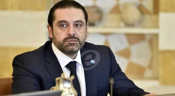 مكتب الحريري: لم نتدخل لا من قريب ولا من بعيد لالغاء مؤتمر فارس سعيد